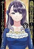 織田信長という謎の職業が魔法剣士よりチートだったので、王国を作ることにしました 5巻 (デジタル版ガンガンコミックスUP!)