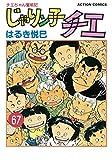じゃりン子チエ【新訂版】 : 67 (アクションコミックス)
