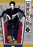 異世界失格(4) (ビッグコミックス)