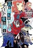 異世界転移したのでチートを生かして魔法剣士やることにする 2巻 (デジタル版ガンガンコミックスUP!)