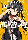 クソザコチちょろイン西賀蜂 1巻 (ブレイドコミックス)