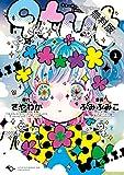 qtμt キューティーミューティー 1巻【期間限定 無料お試し版】 (LINEコミックス)