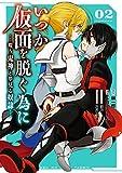 いつか仮面を脱ぐ為に ~嗤う鬼神と夢見る奴隷~ 2巻 (デジタル版ガンガンコミックスUP!)