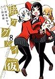 賭ケグルイ(仮) 8巻 (デジタル版ガンガンコミックスJOKER)