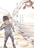アスペル・カノジョ(10) (コミックDAYSコミックス)