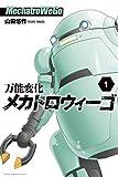 万能変化メカトロウィーゴ(1) (マガジンポケットコミックス)
