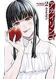 アカイリンゴ(2) (コミックDAYSコミックス)