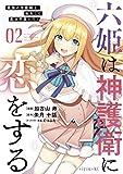 六姫は神護衛に恋をする ~最強の守護騎士、転生して魔法学園に行く~(2) (水曜日のシリウスコミックス)