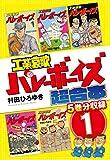 工業哀歌バレーボーイズ 超合本版 1 (ヤングマガジンコミックス)