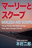 マーリーとスクープ (扶桑社BOOKS)