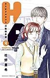 H/P ホスピタルポリスの勤務日誌(4) (BE・LOVEコミックス)