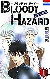 ブラッディ・ハザード 完全収録版 1 (花とゆめコミックス)