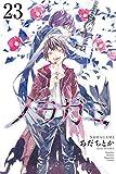 ノラガミ(23) (月刊少年マガジンコミックス)