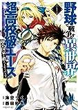 野球で戦争する異世界で超高校級エースが弱小国家を救うようです。(1) (シリウスコミックス)