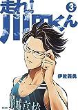走れ! 川田くん(3) (コミックブルコミックス)