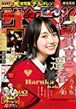 週刊少年サンデー 2021年11号(2021年2月10日発売)
