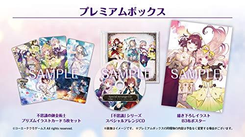 アトリエ ~不思議の錬金術士 トリロジー~ DX プレミアムボックス (PS4版)