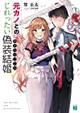 元カノとのじれったい偽装結婚【電子特典付き】 (MF文庫J)