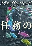 任務の終わり 上 (文春文庫)