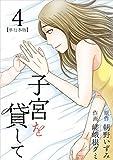 子宮を貸して 4巻 (まんが王国コミックス)