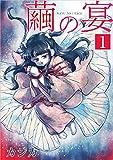 繭の宴 1巻 (まんが王国コミックス)