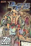 ブレイザードライブ(7) (月刊少年マガジンコミックス)
