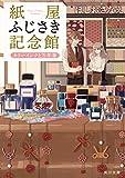 紙屋ふじさき記念館 カラーインクと万年筆 (角川文庫)