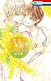 WジュリエットII 11 (花とゆめコミックス)