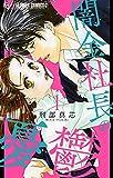 闇金社長の憂鬱(1) (フラワーコミックスα)