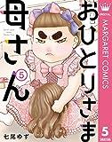 おひとりさま母さん 5 (マーガレットコミックスDIGITAL)
