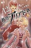 蒼穹のアリアドネ(12) (少年サンデーコミックス)