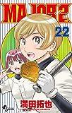 MAJOR 2nd(メジャーセカンド)(22) (少年サンデーコミックス)