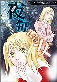 魔百合の恐怖報告 夜毎くる女 (HONKOWAコミックス)