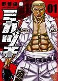 ミカヅチ(1) (ヤングキングコミックス)