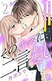 そのキスに、二言なし(2) (姉フレンドコミックス)