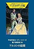 宇宙英雄ローダン・シリーズ 電子書籍版199 アルコンの最期 (ハヤカワ文庫SF)