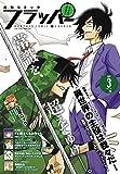 【電子版】月刊コミックフラッパー 2021年3月号