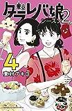 東京タラレバ娘 シーズン2(4) (Kissコミックス)