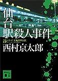 仙台駅殺人事件 (講談社文庫)
