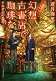 幻想古書店で珈琲を それぞれの逡巡 (ハルキ文庫)