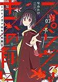 スーパーノヴァはキスの前に 3巻 (LINEコミックス)