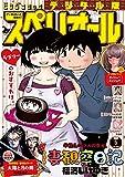 ビッグコミックスペリオール 2021年5号(2021年2月12日発売