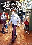 博多豚骨ラーメンズ10 (メディアワークス文庫)