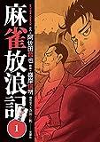 麻雀放浪記 風雲篇 : 1 (アクションコミックス)