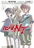 機動戦士ガンダムNT(5) (角川コミックス・エース)