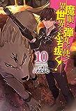 魔眼と弾丸を使って異世界をぶち抜く!10 (HJ NOVELS)