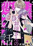 これはお母さんの恋の話~極道若衆とじれキュン同居~(1) (BE・LOVEコミックス)
