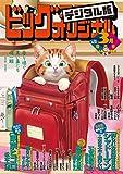 ビッグコミックオリジナル増刊 2021年3月増刊号