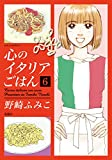 心のイタリアごはん : 6 (ジュールコミックス)