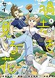 過去を見る花 1巻 (LINEコミックス)